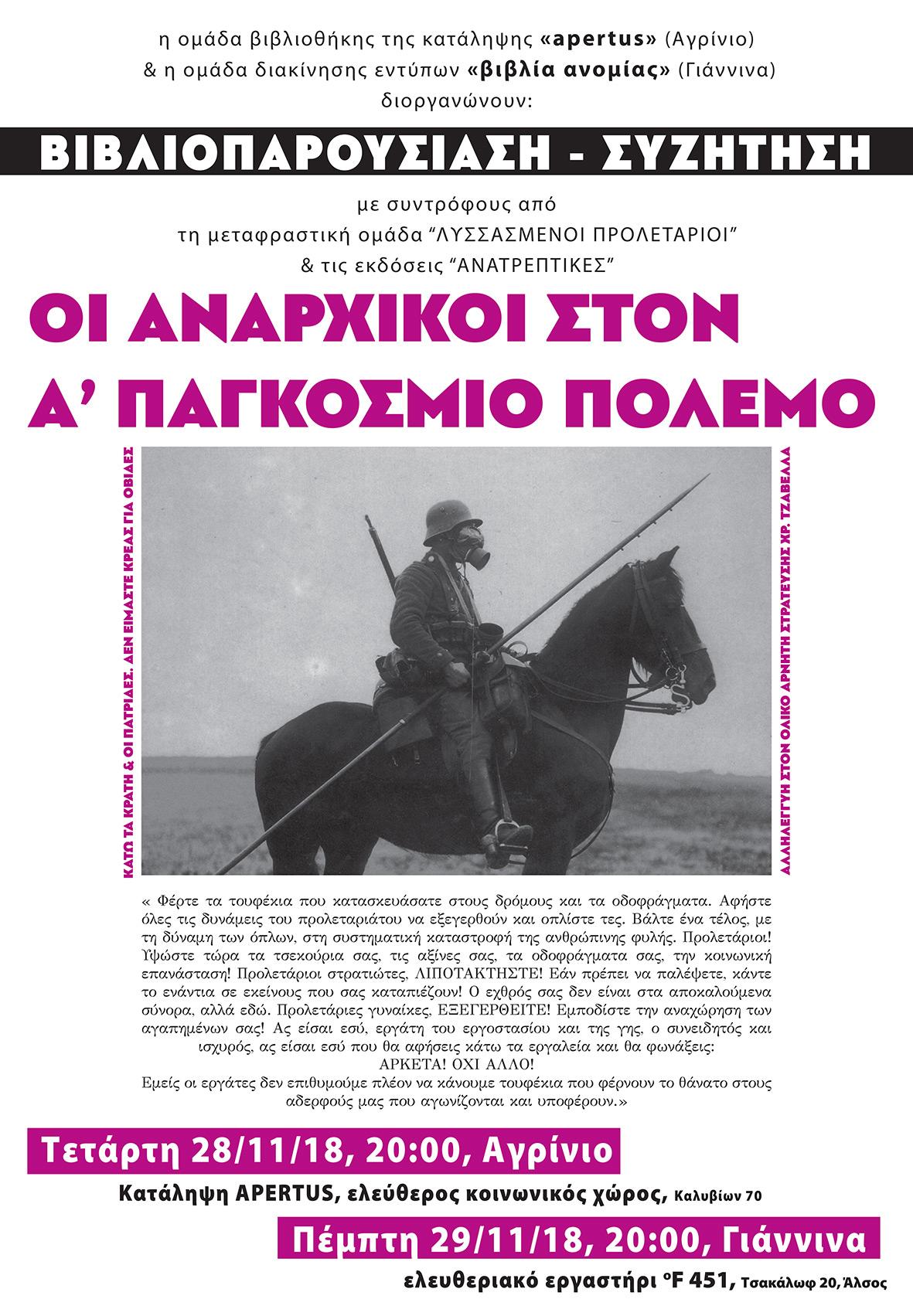 181129—anatreptikes—oi-anarxikoi-ston-a-pagkosmio-polemo (1)